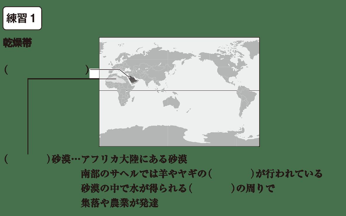 中学地理8 練習1 カッコ空欄