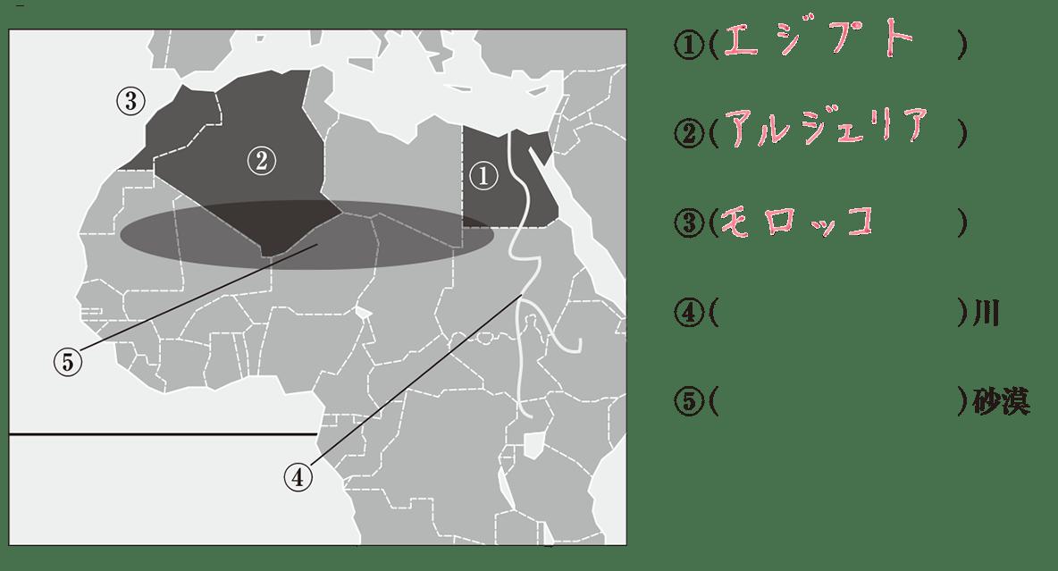 中学地理21 練習1 ③まで答え入り
