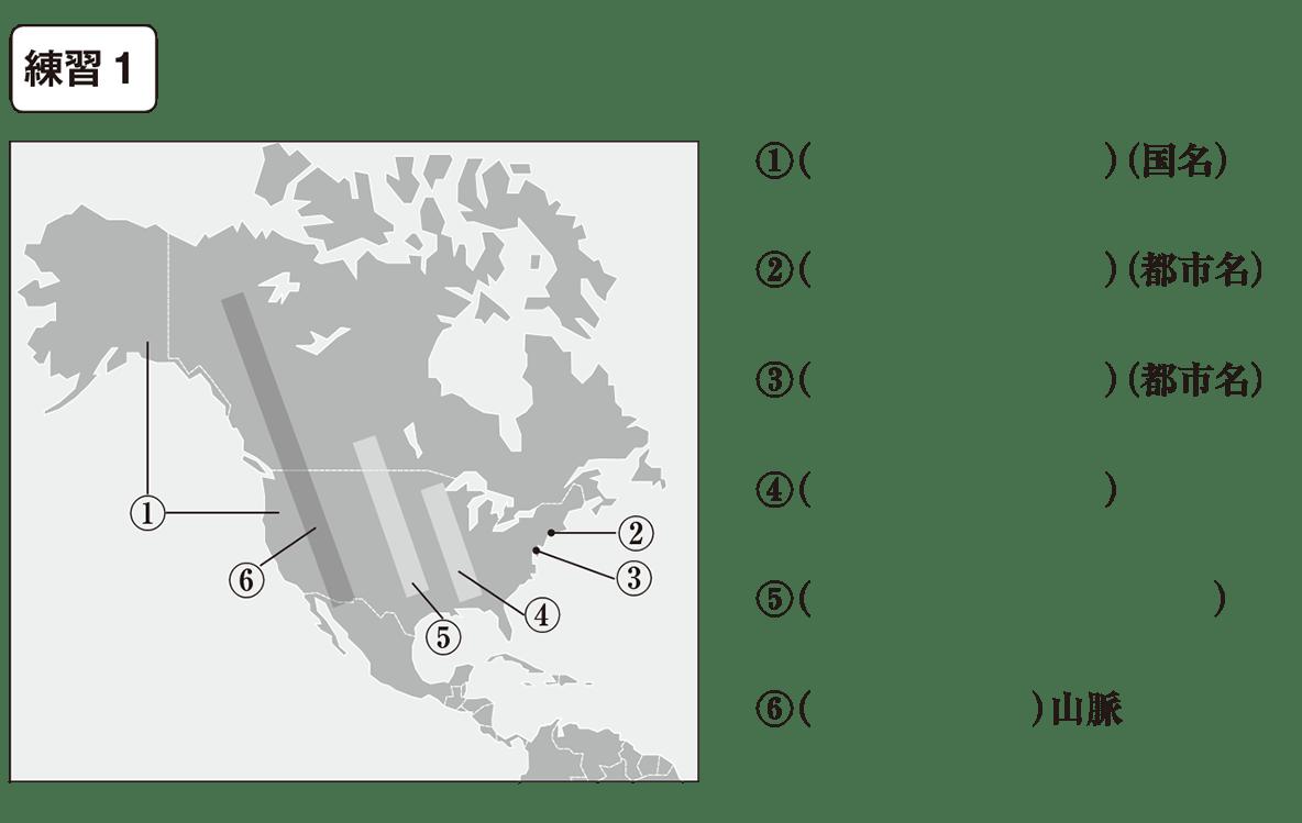 中学地理23 練習1 カッコ空欄