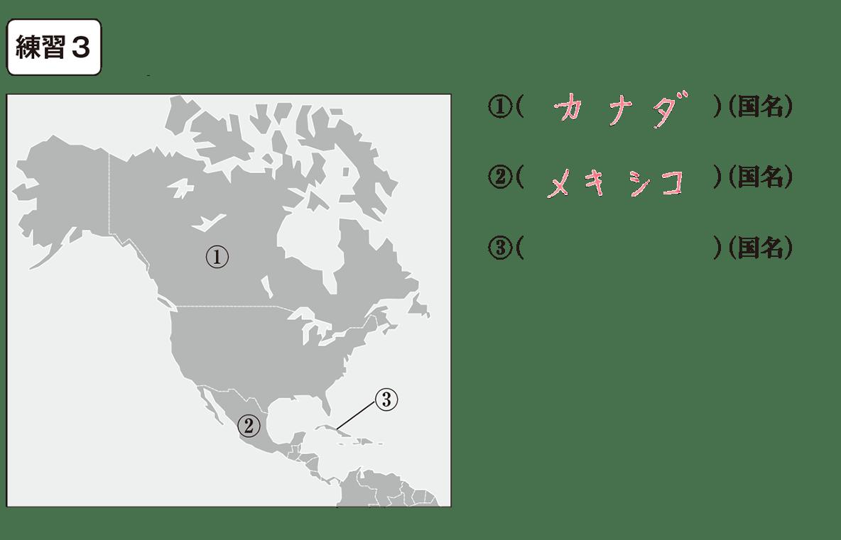 中学地理23 練習3 ③のみカッコ空欄