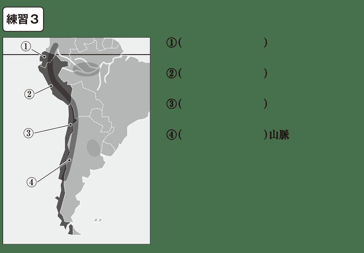 中学地理26 練習3(下の地図と①~④ カッコ空欄