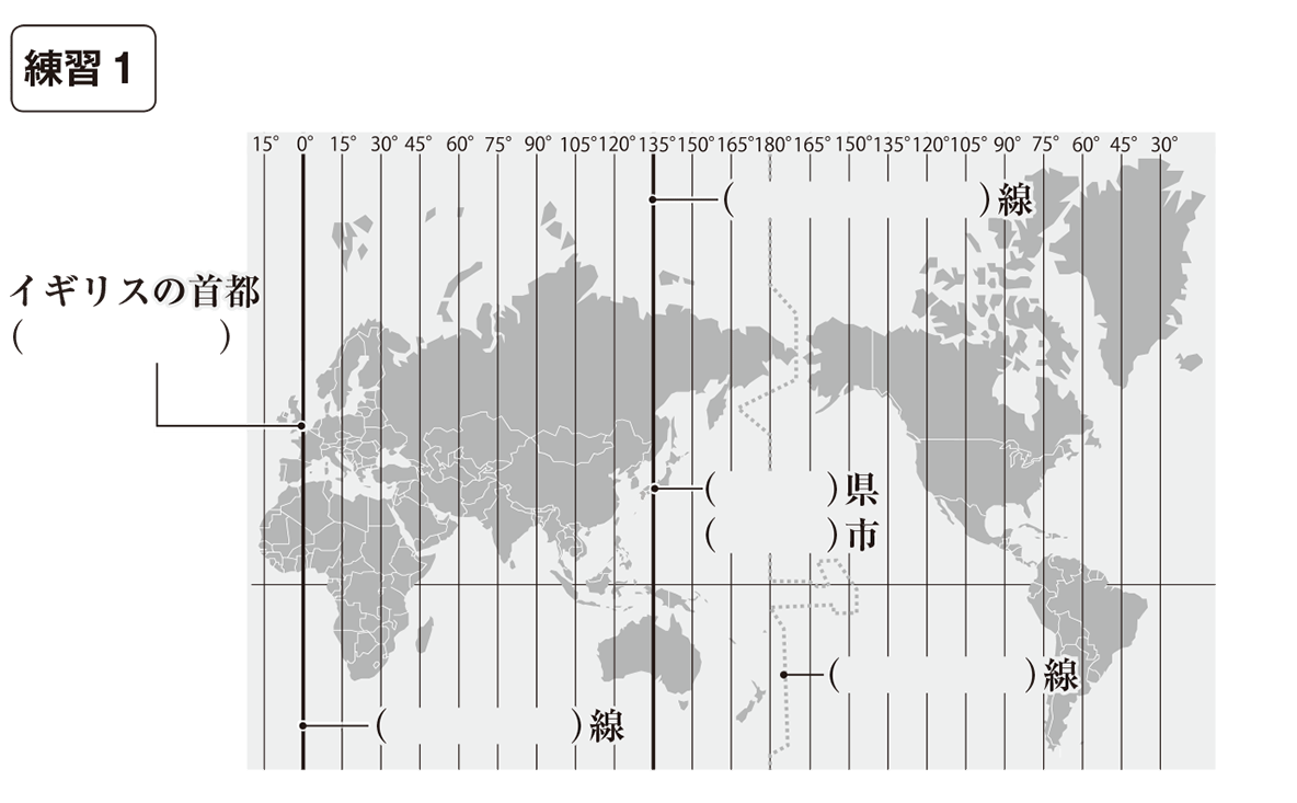 中学地理32 練習1 カッコ空欄