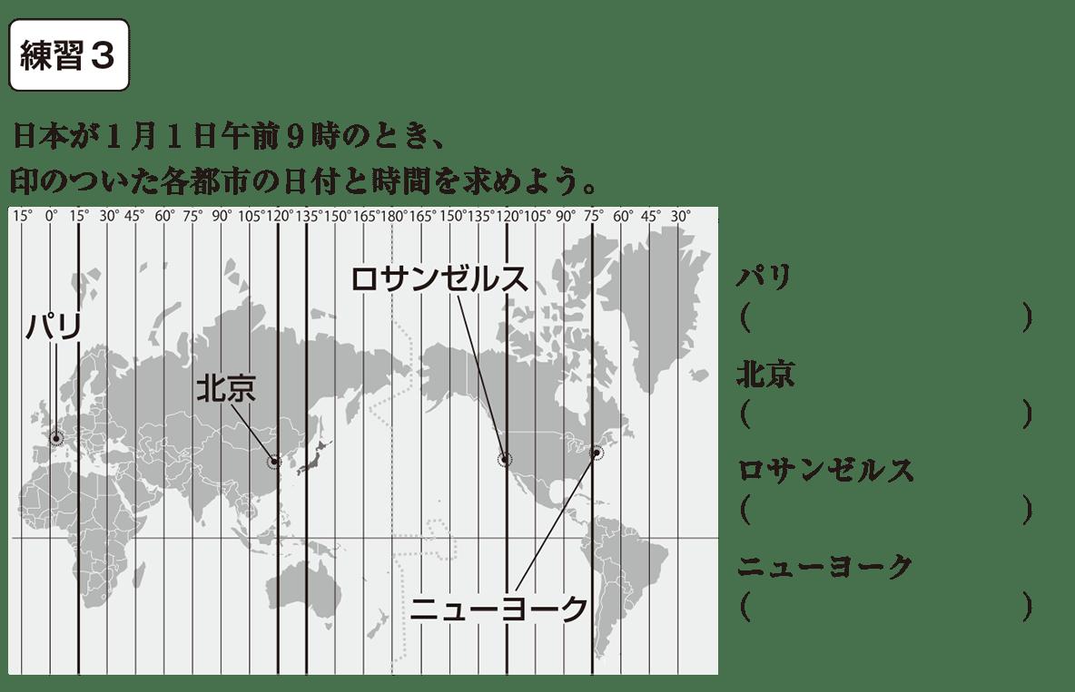 中学地理32 練習3 カッコ空欄