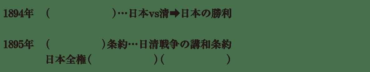中学歴史50 練習2 イラストのあとの3行(1894年~陸奥宗光)のみ表示、カッコ空欄