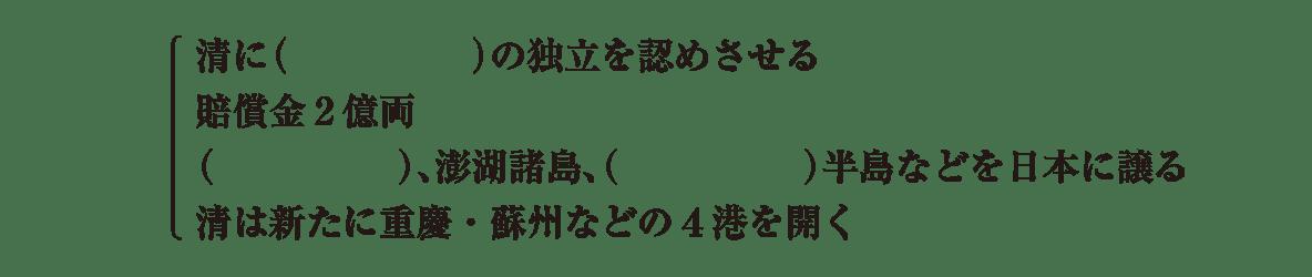 中学歴史50 練習2 最後の3行(カッコで括られているところ)のみ表示、カッコ空欄