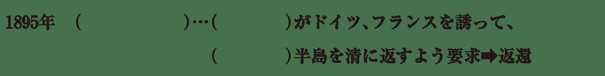 中学歴史51 練習1 1895年~三国干渉の内容(2行)のみ表示、見出し不要、カッコ空欄