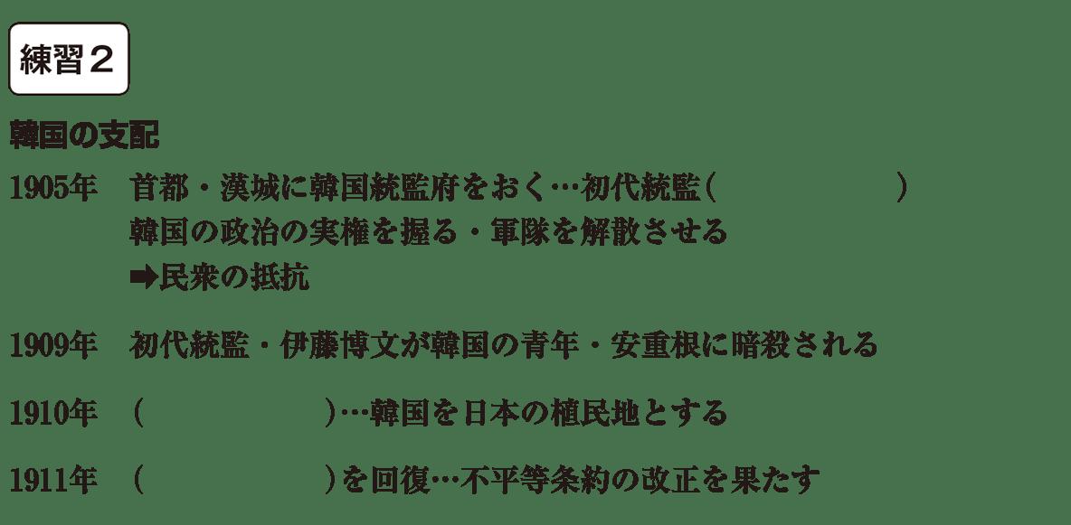 中学歴史51 練習2 カッコ空欄