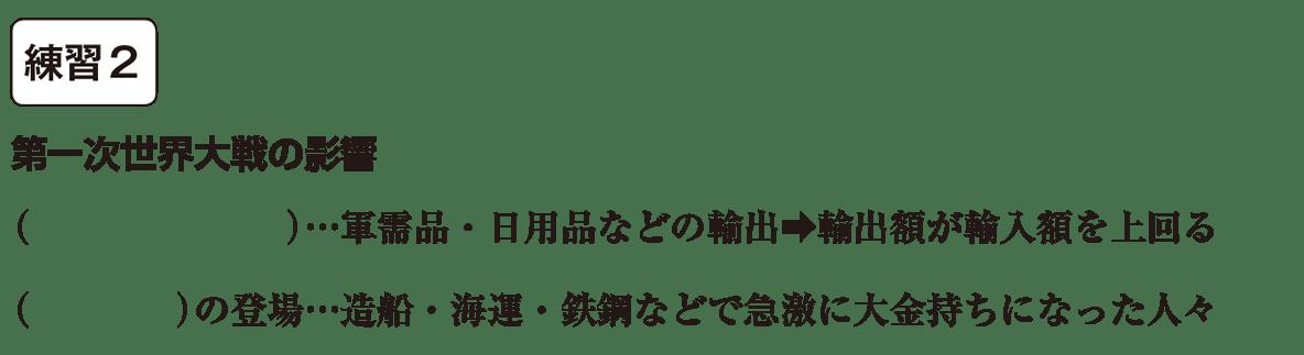 中学歴史53 練習2 カッコ空欄