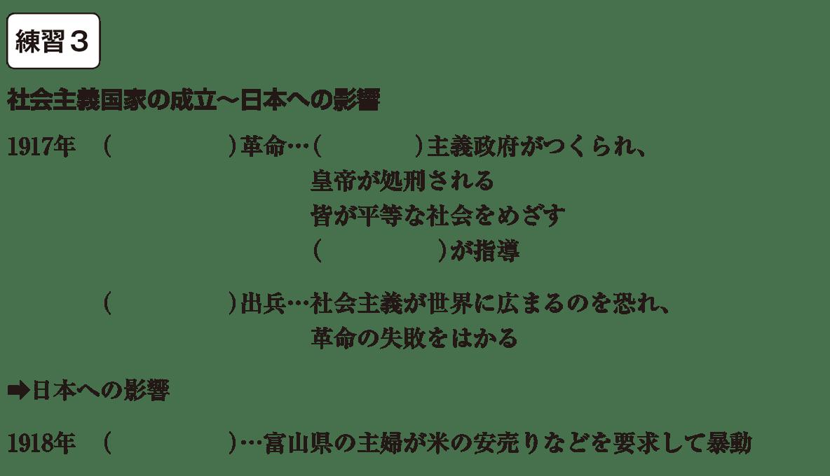 中学歴史53 練習3 カッコ空欄