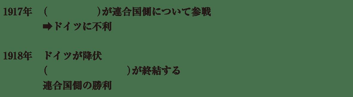 中学歴史54 練習1 最初の5行(1917年~連合国側の勝利)のみ表示、カッコ空欄