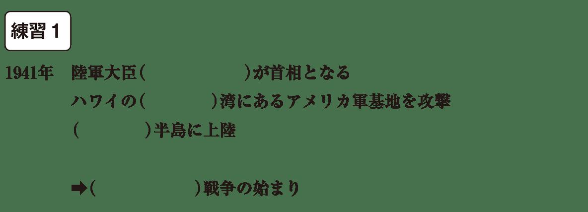 中学歴史61 練習1 カッコ空欄