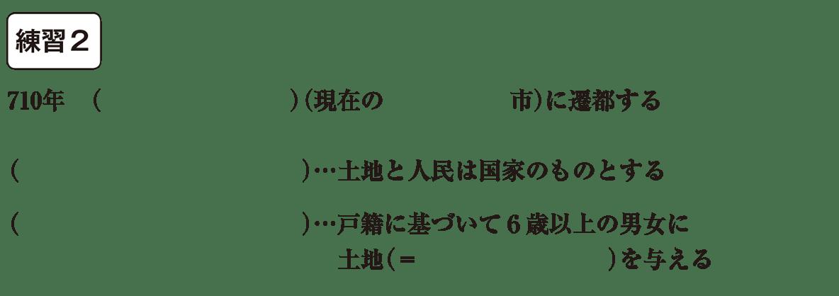 中学歴史9 練習2 カッコ空欄