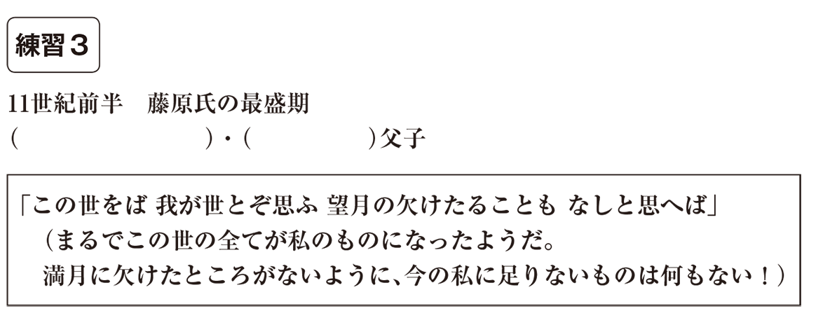 中学歴史11 練習3 カッコ空欄