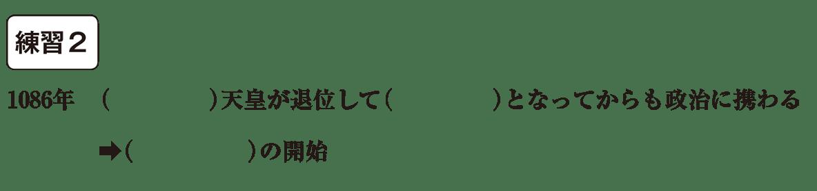 中学歴史12 練習2 カッコ空欄