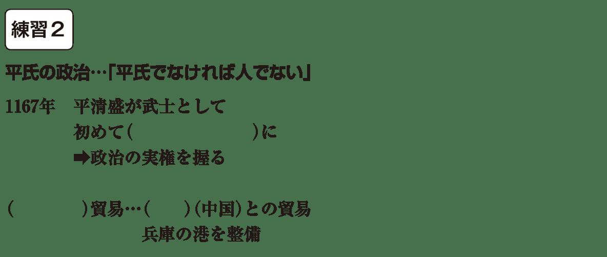 中学歴史13 練習2 カッコ空欄