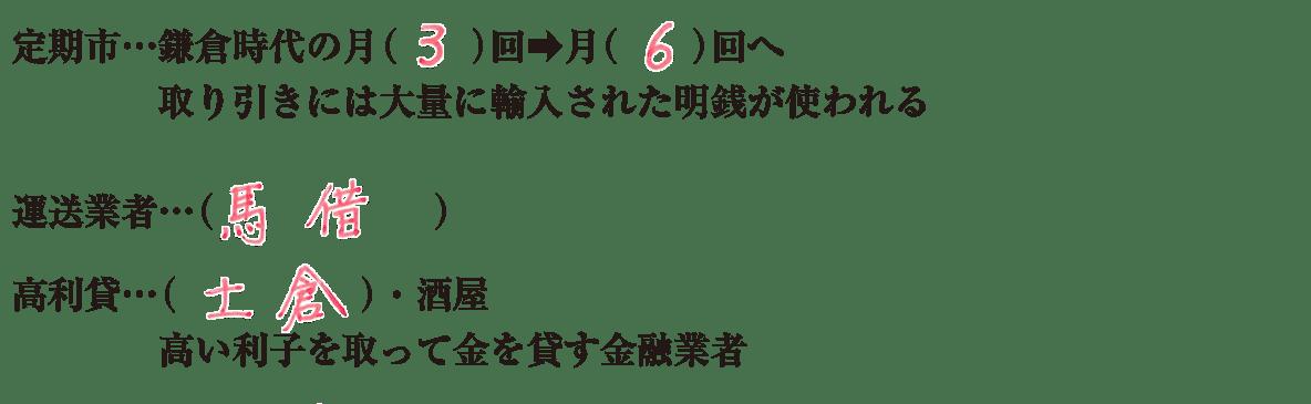 中学歴史22 練習2 最初の5行のみ表示、答え入り