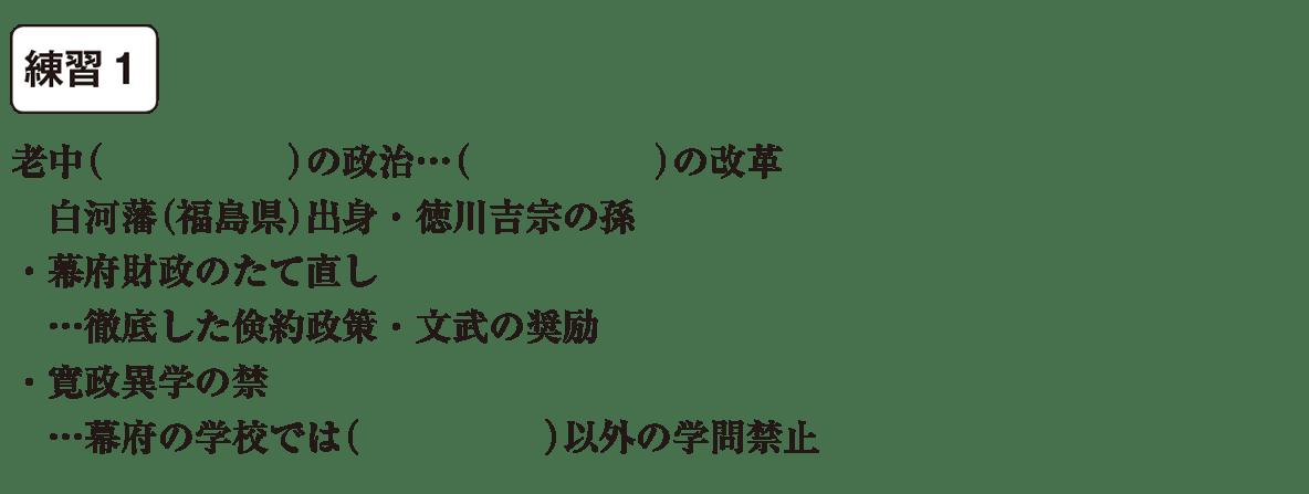 中学歴史36 練習1 カッコ空欄