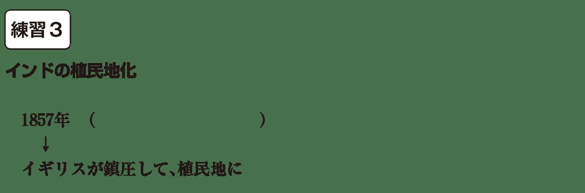 中学歴史40 練習3 カッコ空欄