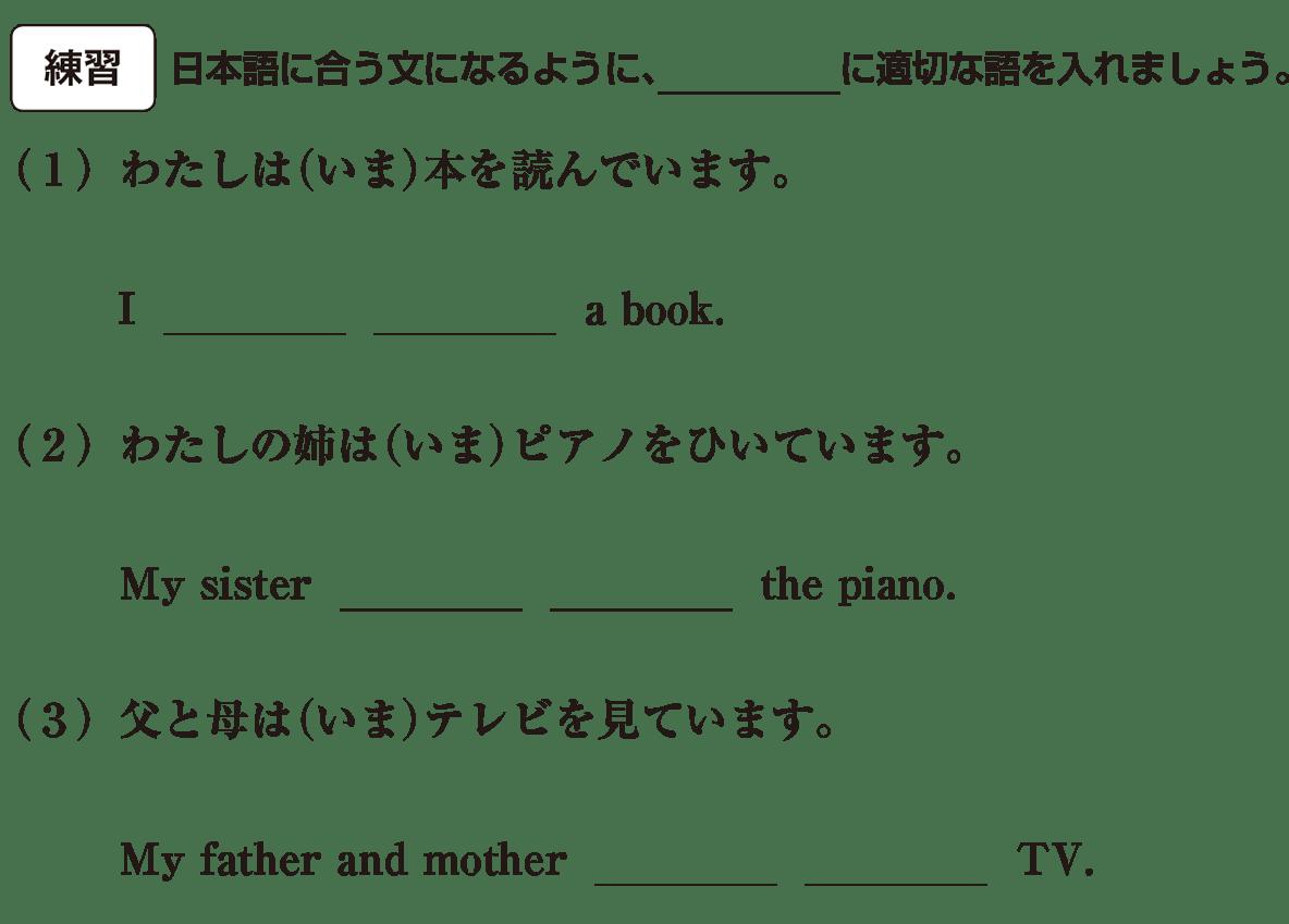中1 英語38 練習
