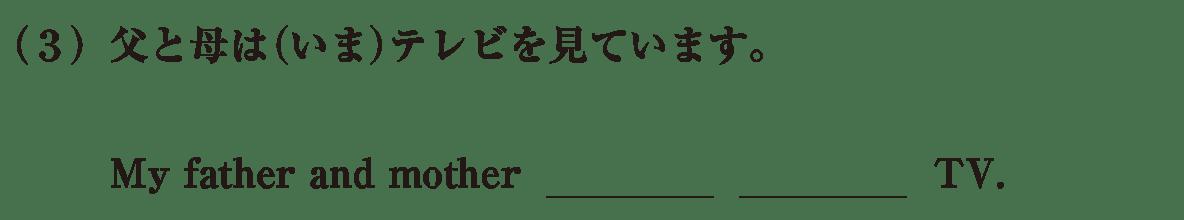 中1 英語38 練習(3)