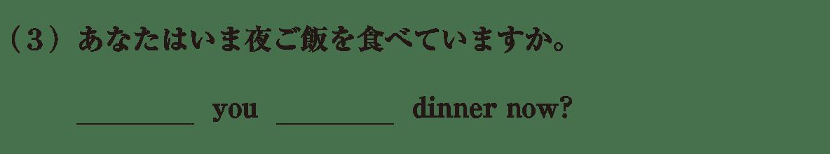 中1 英語39 練習(3)