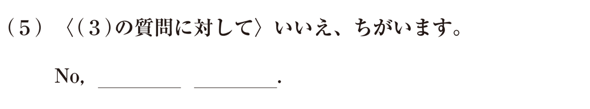 中1 英語39 練習(5)