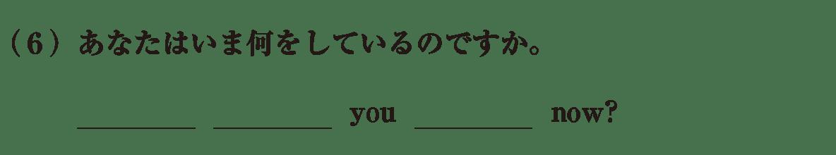 中1 英語39 練習(6)