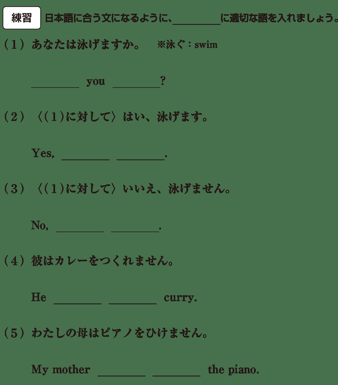 中1 英語41 練習