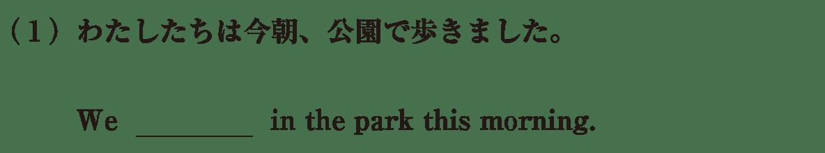 中1 英語42 練習(1)