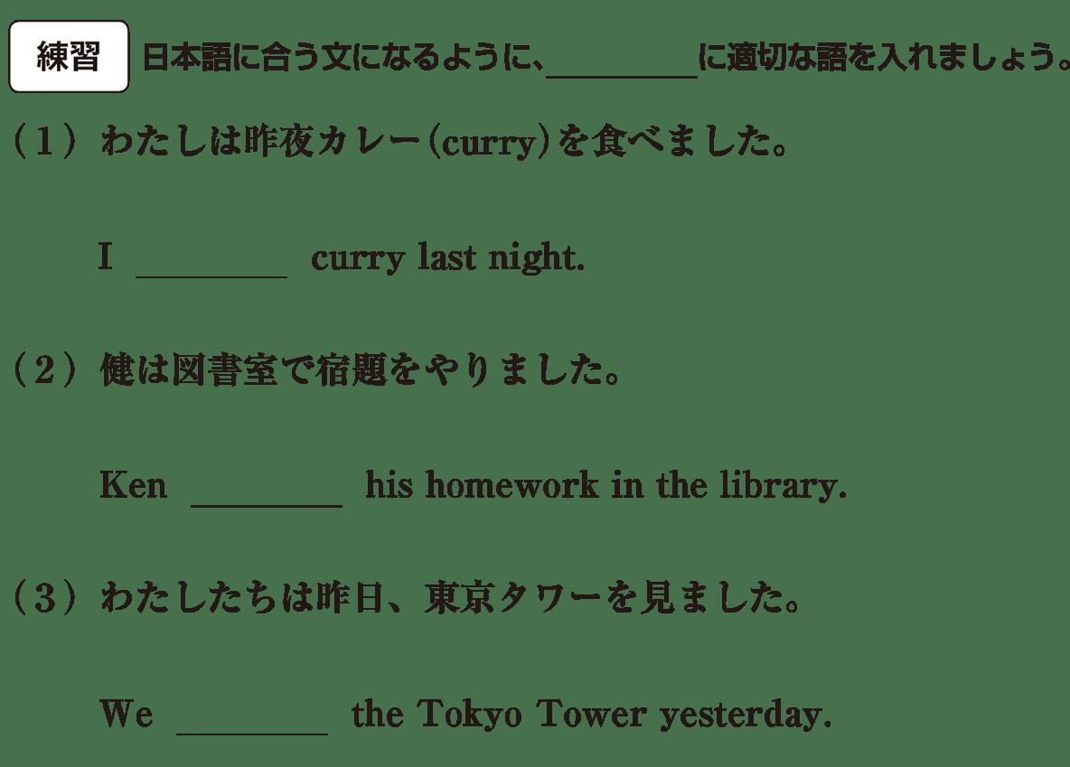 中1 英語43 練習