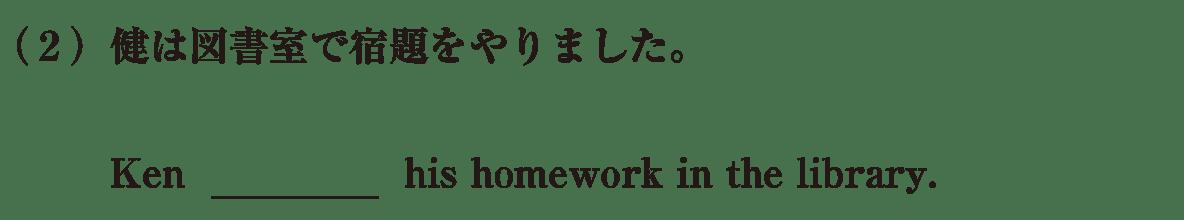 中1 英語43 練習(2)
