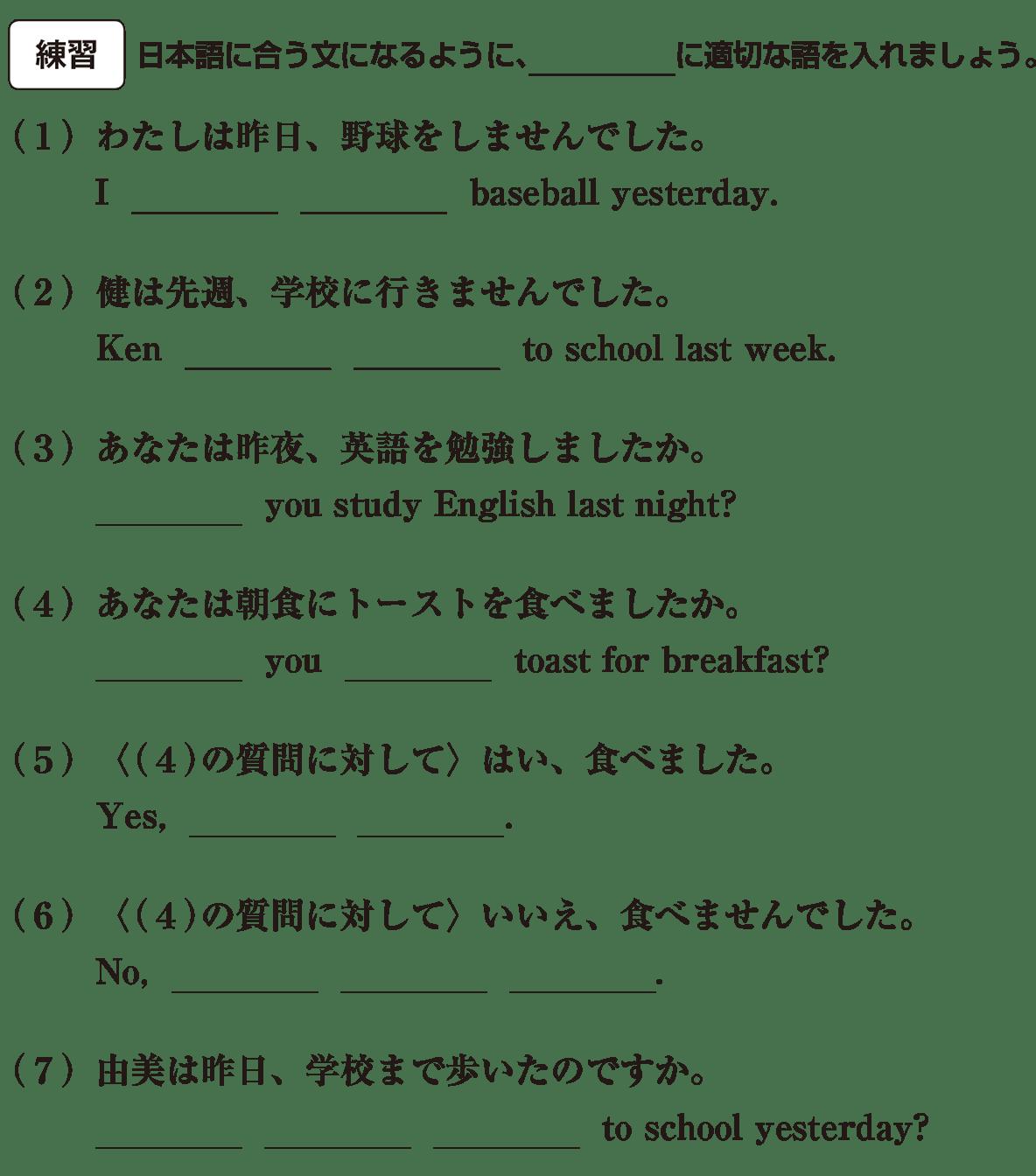 中1 英語44 練習