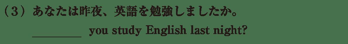 中1 英語44 練習(3)
