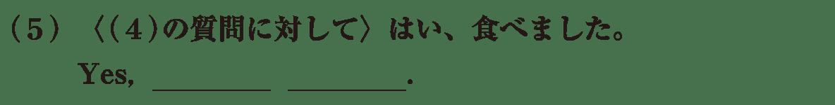 中1 英語44 練習(5)