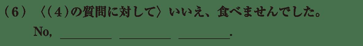 中1 英語44 練習(6)