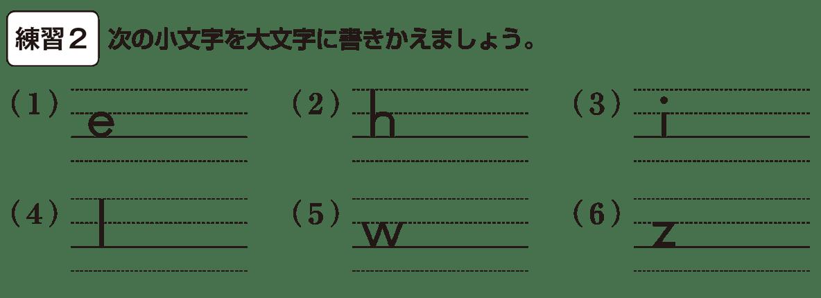 中1 英語2 練習2