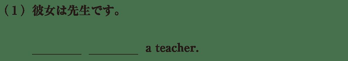 中1 英語11 練習(1)