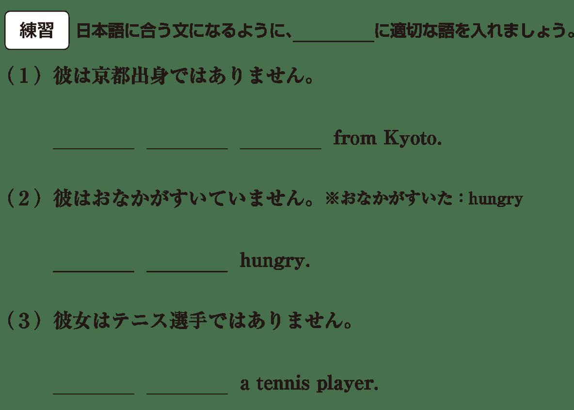中1 英語13 練習