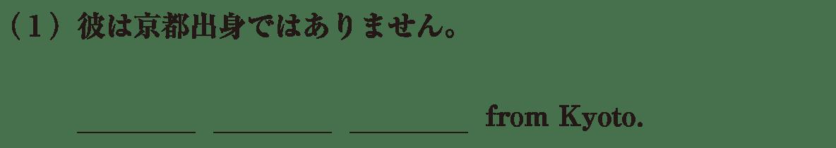 中1 英語13 練習(1)