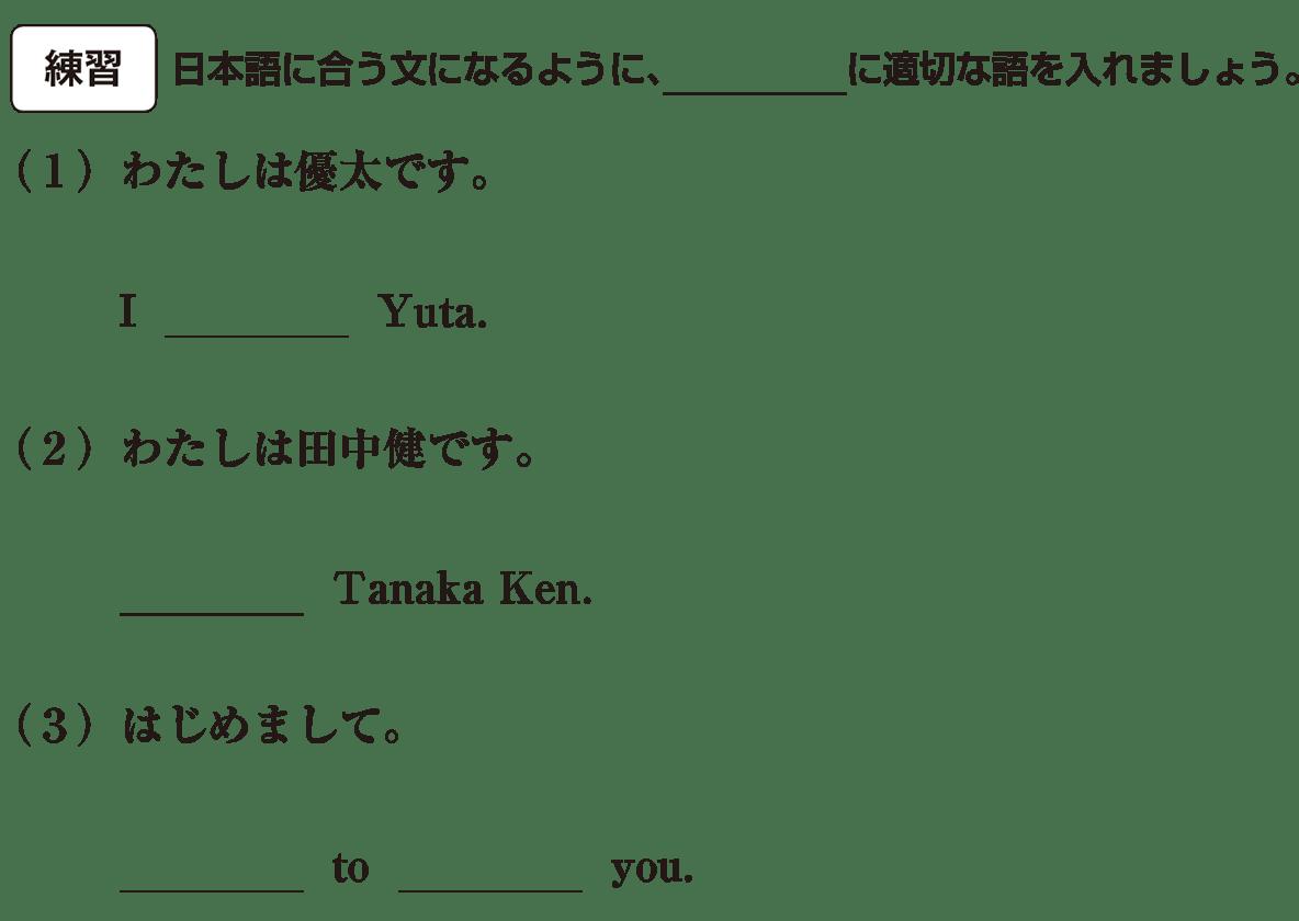 中1 英語4 練習