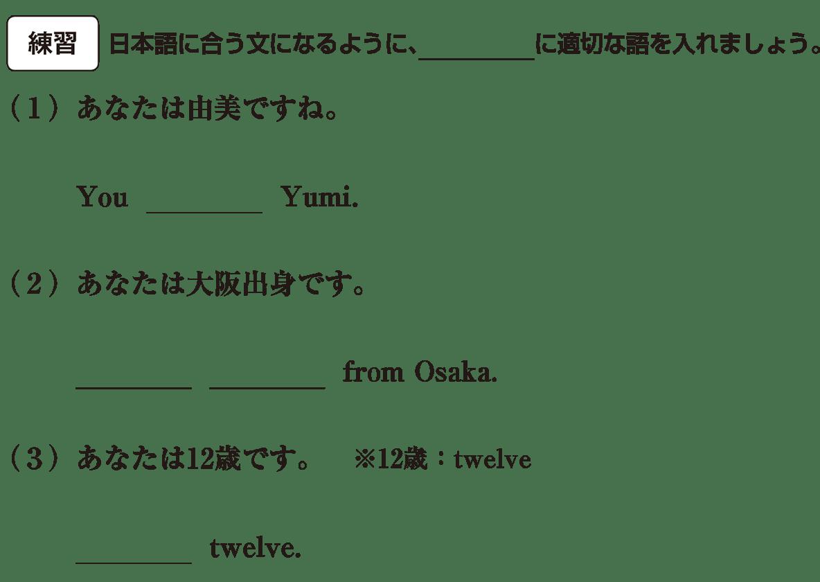 中1 英語5 練習