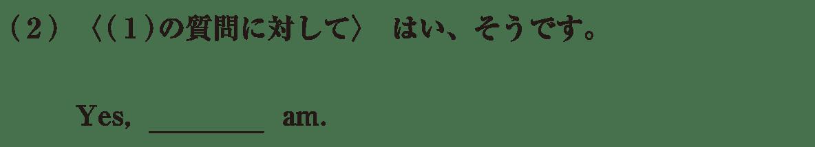 中1 英語6 練習(2)