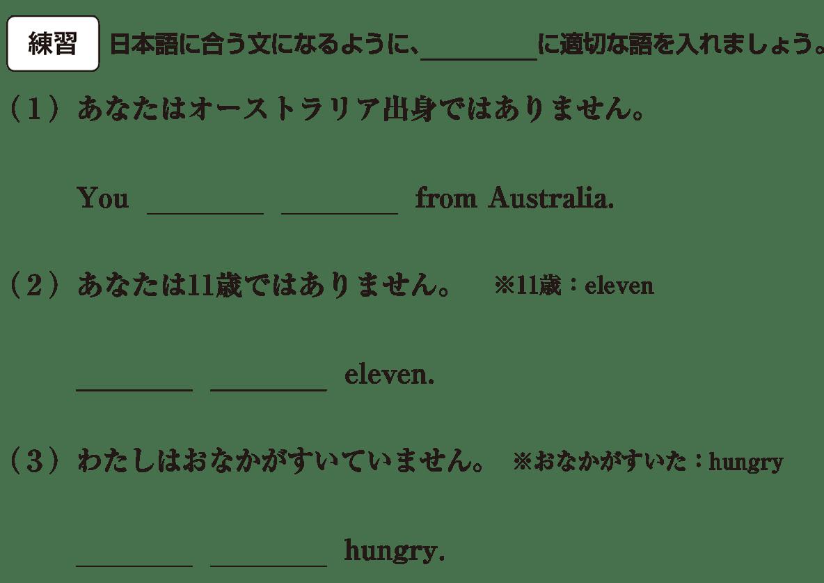 中1 英語7 練習