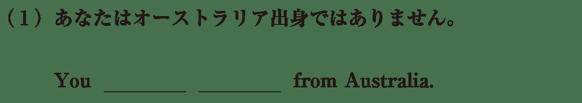 中1 英語7 練習(1)
