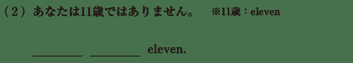中1 英語7 練習(2)