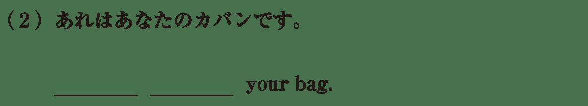 中1 英語8 練習(2)