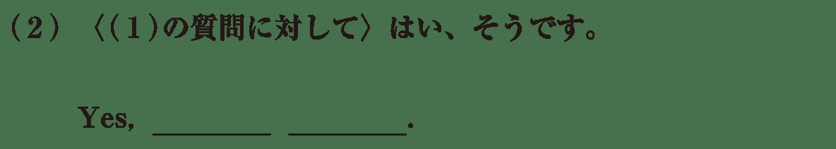 中1 英語9 練習(2)