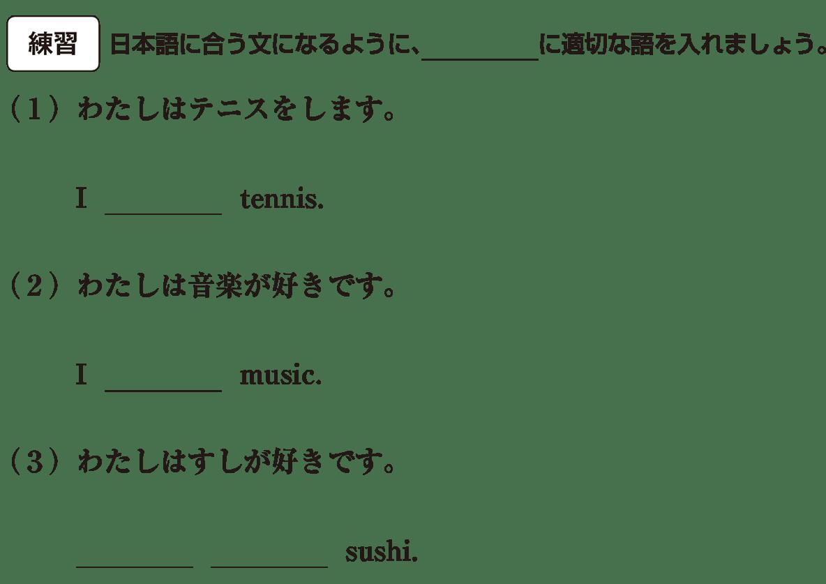 中1 英語14 練習