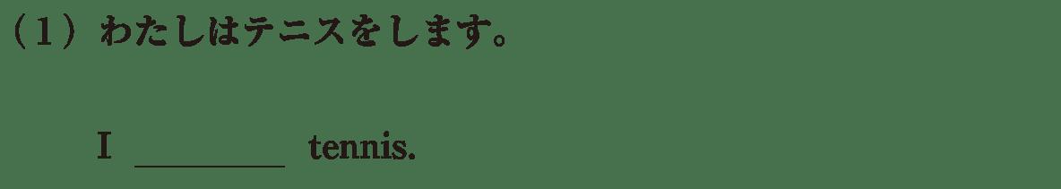 中1 英語14 練習(1)