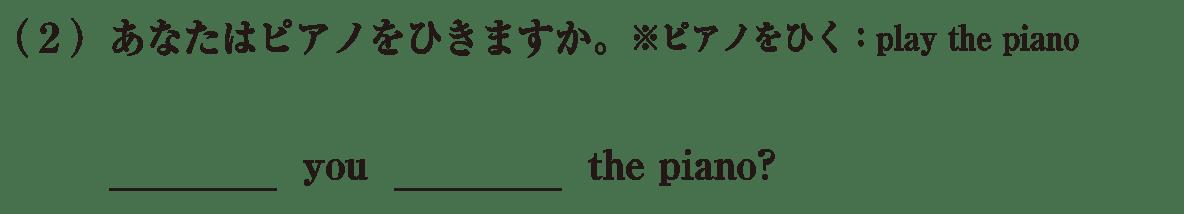 中1 英語15 練習(2)